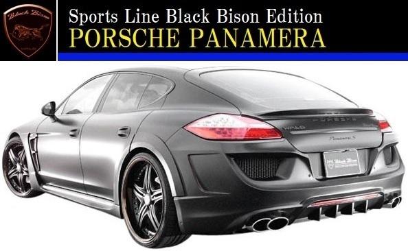 【M's】ポルシェ 970 パナメーラ(2009y-2014y)WALD Black Bison リアオーバーフェンダー/FRP ヴァルド バルド ブラックバイソン エアロ_画像1