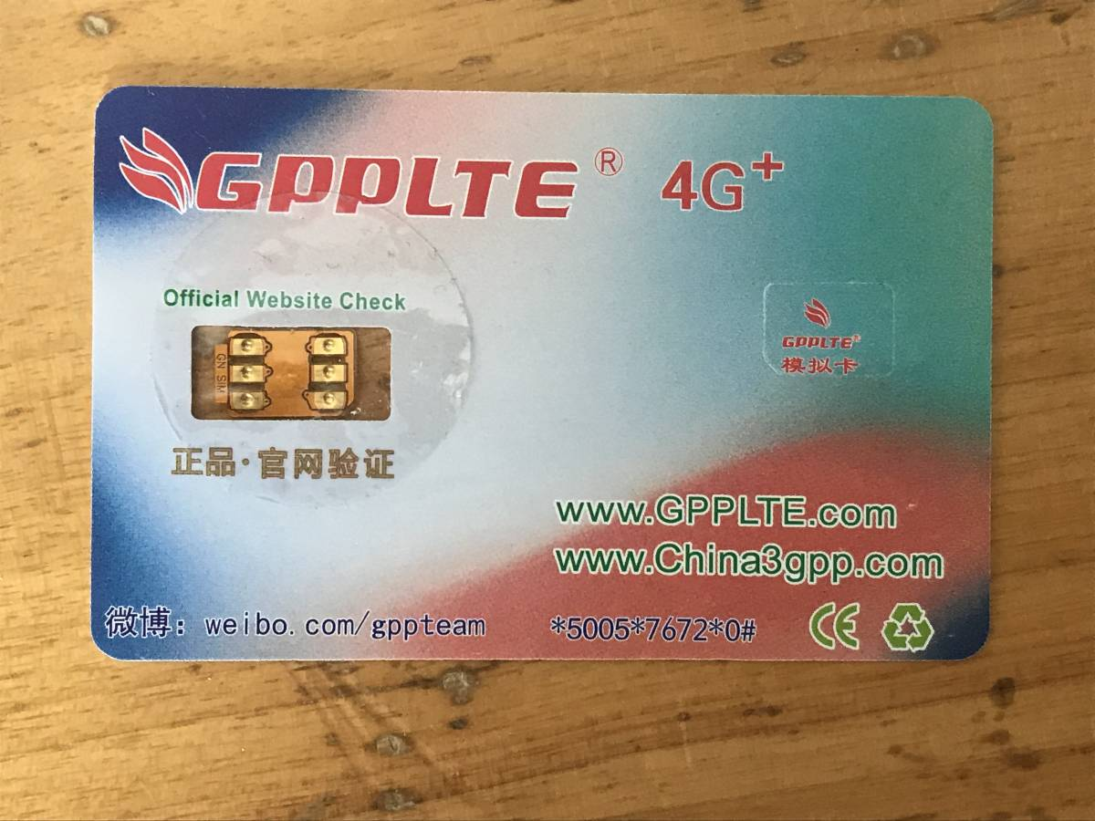 GPP LTE GPPLTE 4G+ pro simロック解除アダプター下駄_画像2