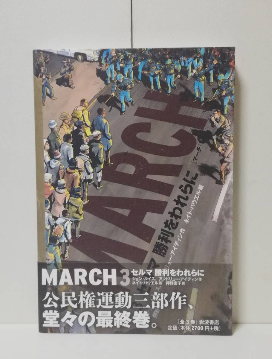 - MARCH 3 セルマ 勝利をわれらに -_画像1