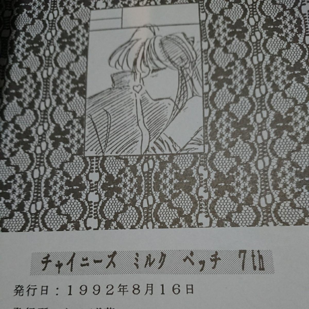 らんま1/2 同人誌 2冊セット