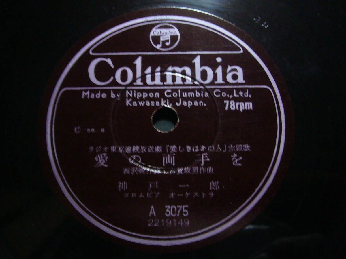 ■SP盤レコード■リ383(A) 映画主題歌 コロムビア・ローズ 愛しきはあの人 神戸一郎 愛の両手を_画像2