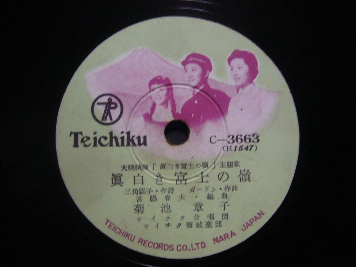 ■SP盤レコード■リ399(A) 映画主題歌 菊池章子 真白き富士の嶺 白根一男 夢呼ぶ海の歌声 _画像1