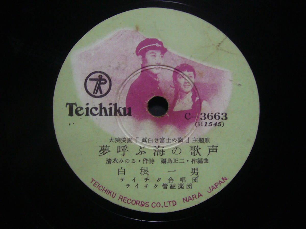 ■SP盤レコード■リ399(A) 映画主題歌 菊池章子 真白き富士の嶺 白根一男 夢呼ぶ海の歌声 _画像2