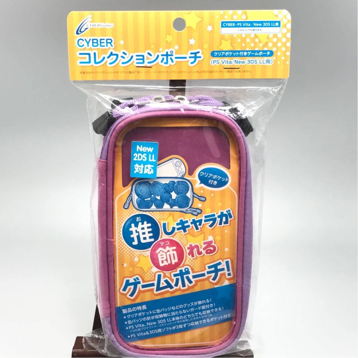 コレクション ポーチ PS Vita New 3DS LL パープル ケース ゲーム カバー 保護 小物 ソニー ニンテンドー 任天堂 携帯ゲーム機 透明_画像1