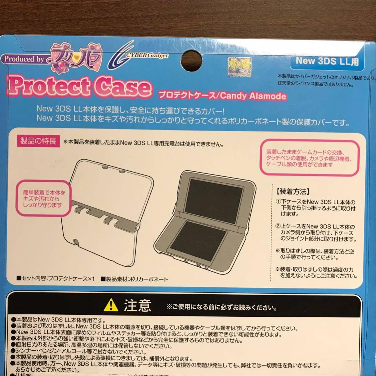 プリパラ プロテクトケース New 3DSLL ニンテンドー 高品質 任天堂 ブルー 軽量 ポリーボネート