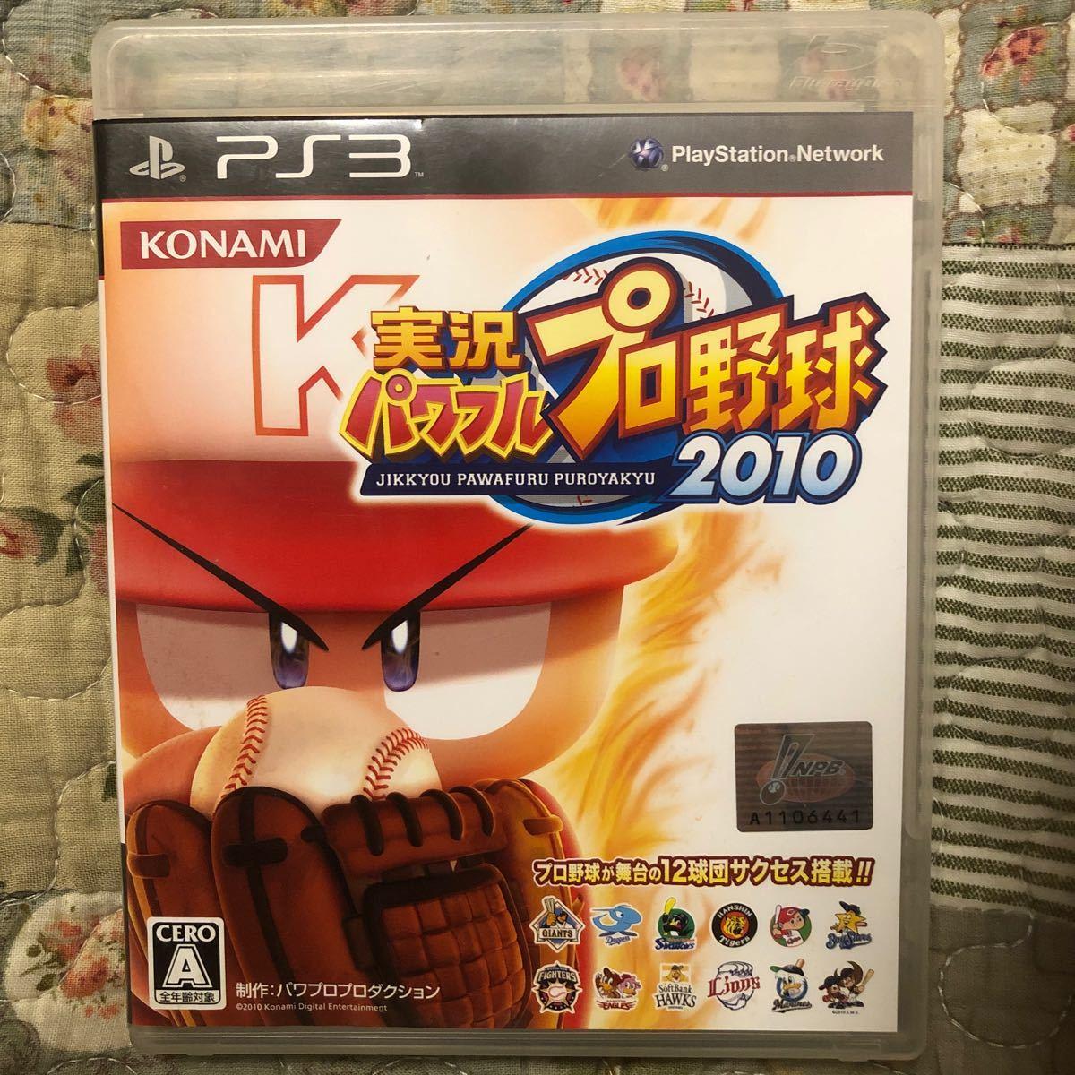 【PS3】 実況パワフルプロ野球2010