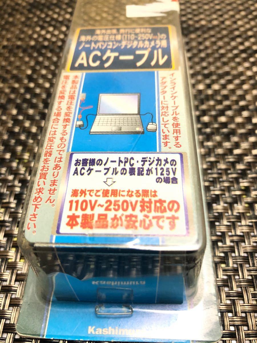 AC ケーブル/パソコン、デジカメ用