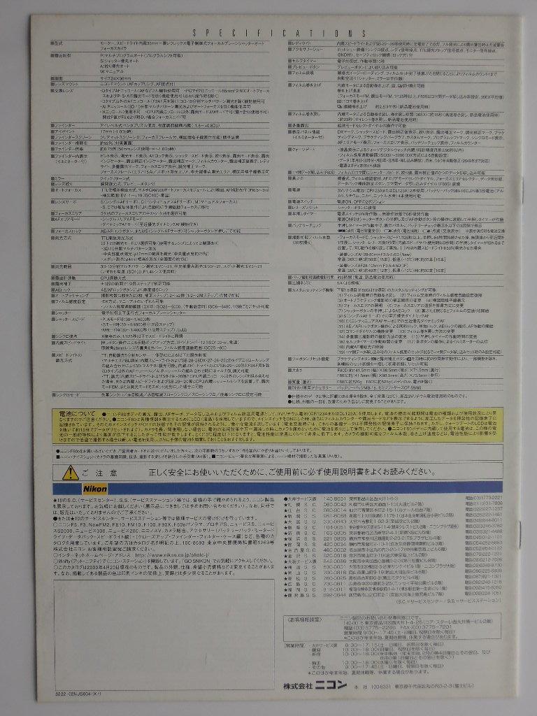 ★ニコン Nikon F80 フィルムカメラカタログ 2000.4.20版_画像2