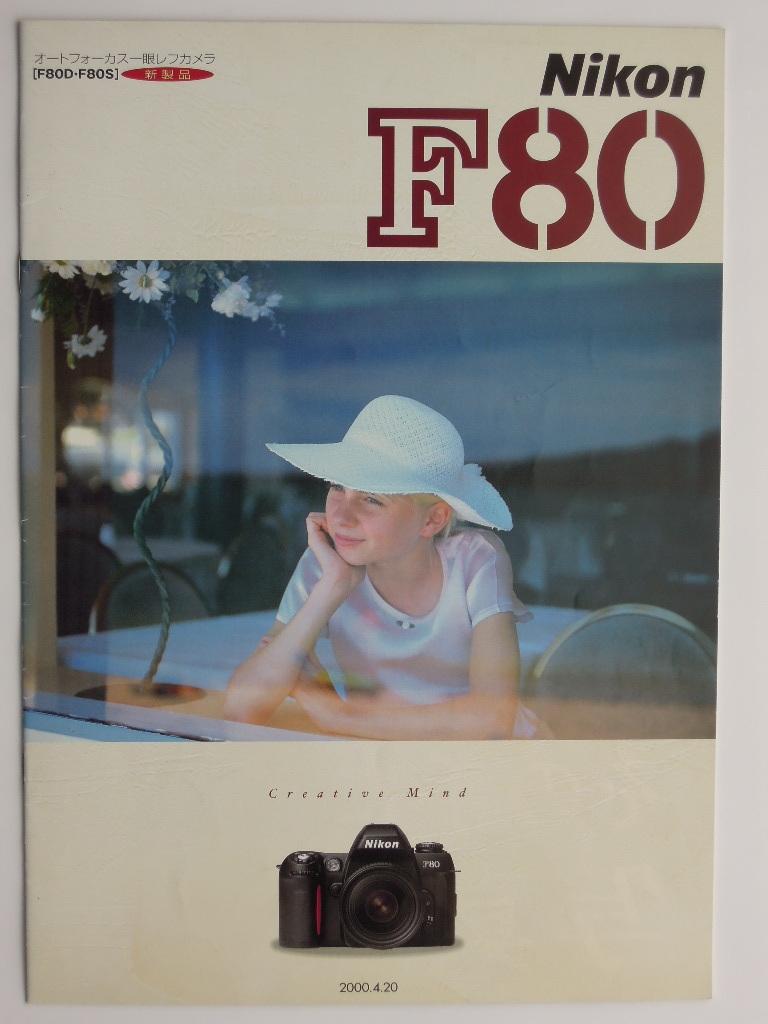 ★ニコン Nikon F80 フィルムカメラカタログ 2000.4.20版_画像1