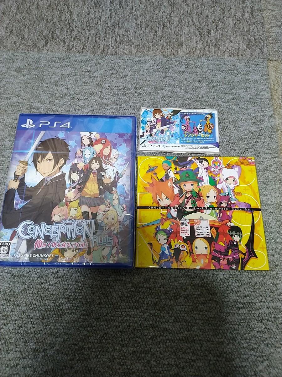PS4 CONCEPTION PLUS 俺の子供を産んでくれ! CD,コード付