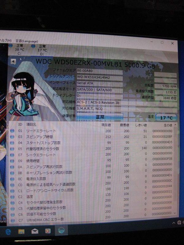 中古 WDC WD50EZRX-00MVLB1 5TB 3414942_画像8