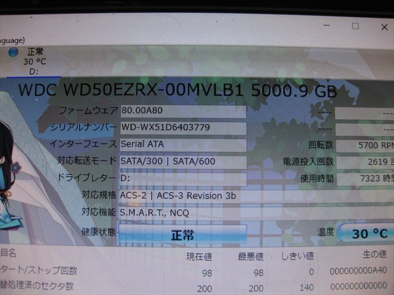 中古 WDC WD50EZRX-00MVLB1 5TB 6403779_画像10