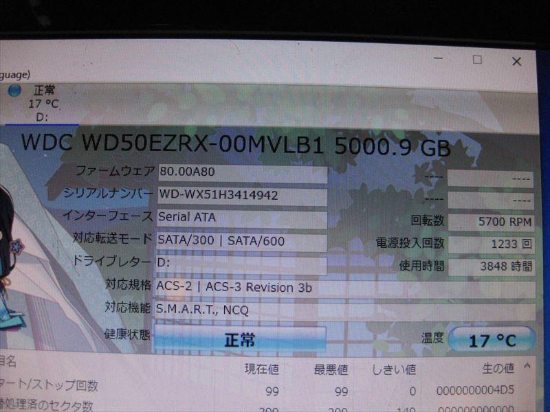 中古 WDC WD50EZRX-00MVLB1 5TB 3414942_画像10
