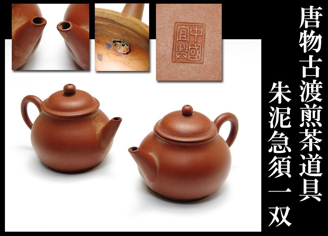 【140】唐物煎茶道具 中國宣興 朱泥煎茶急須一雙(買取?蔵出?遺品整理品)