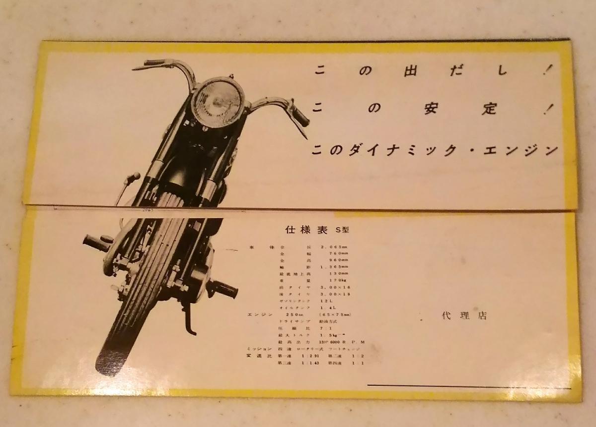 藤田鉄工所 オートビット OHV 250cc カタログ_画像3