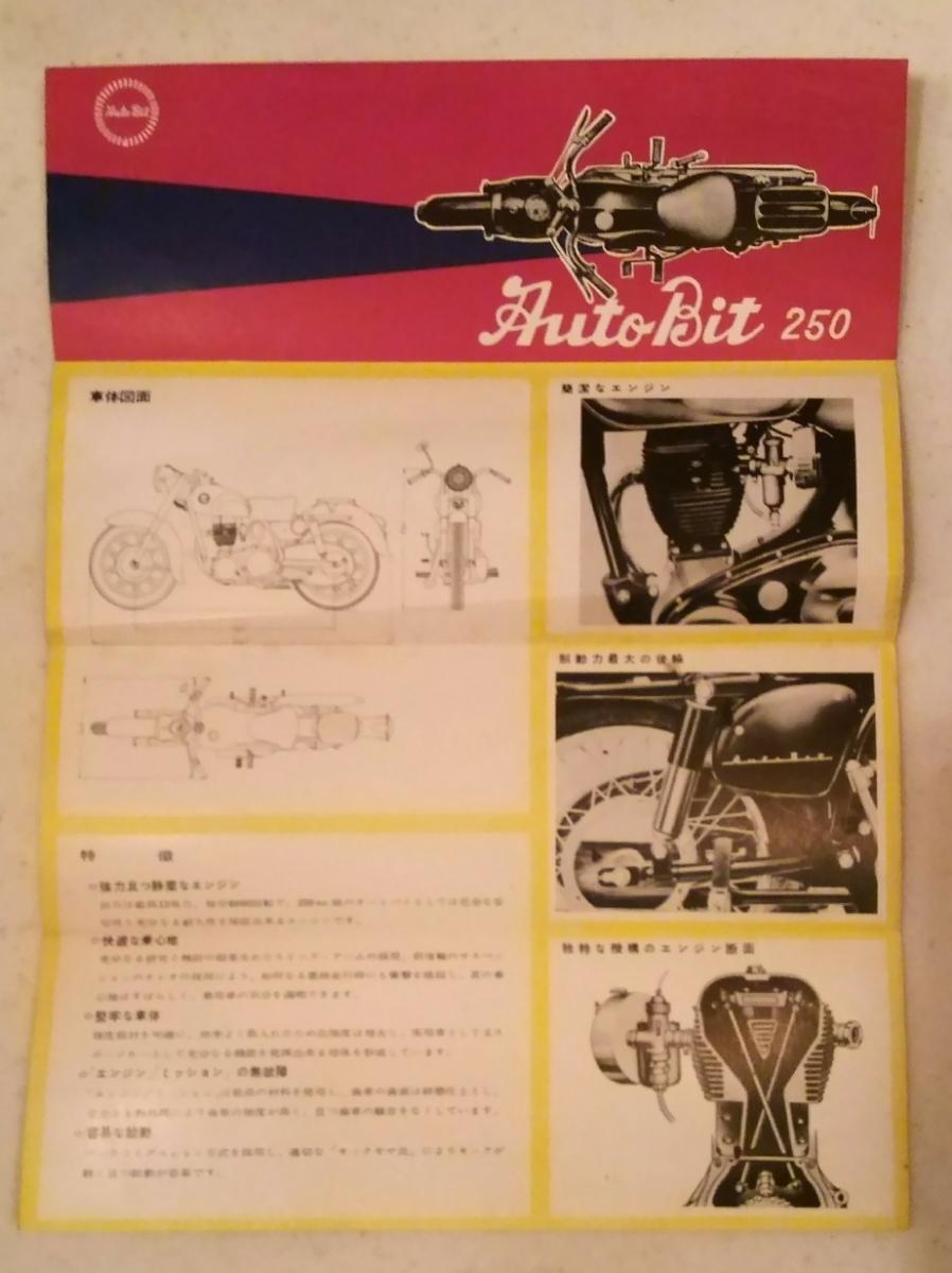 藤田鉄工所 オートビット OHV 250cc カタログ_画像2