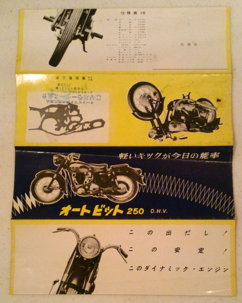 藤田鉄工所 オートビット OHV 250cc カタログ_画像1