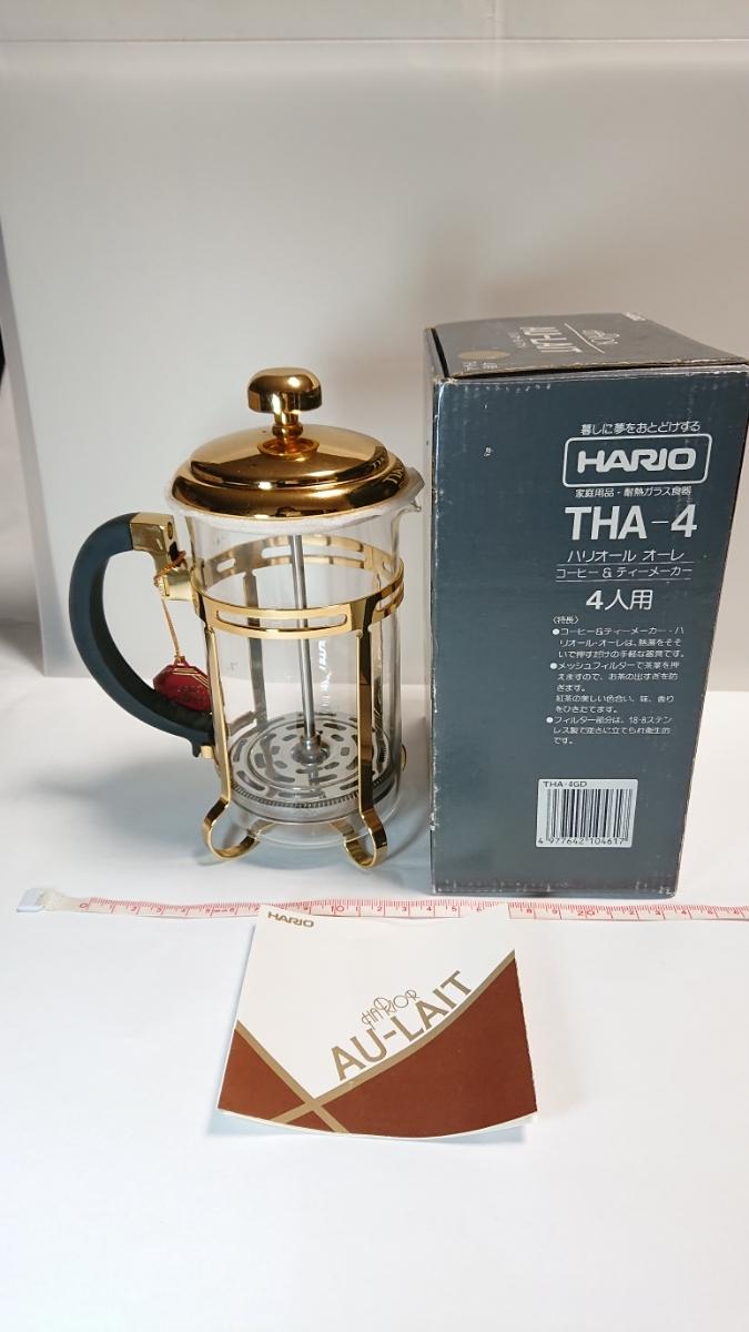 値下げ!送料込み!未使用!ハリオール オーレ コーヒー&ティーメーカー 4人用