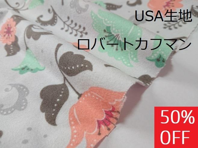 【在庫処分価格】50%OFF|USA生地|110×50cm|フランネル生地|ロバートカフマン|フルーリー|ブロッシュ|グレー|起毛|コットン|綿