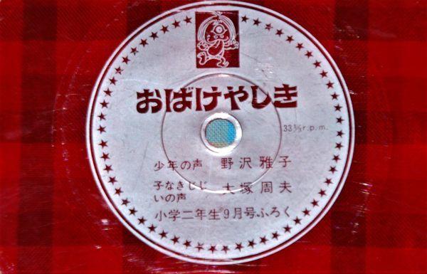 d1969)レコード おばけやしき 小学二年生 3月号ふろく ソノシート_画像2