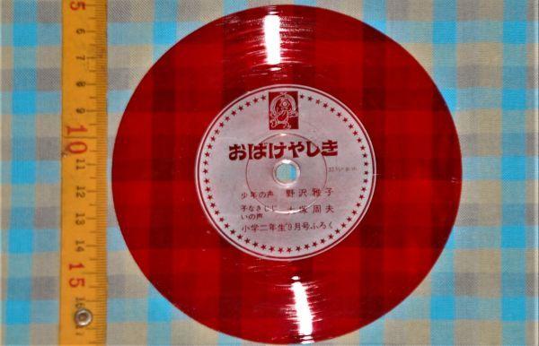 d1969)レコード おばけやしき 小学二年生 3月号ふろく ソノシート_画像1