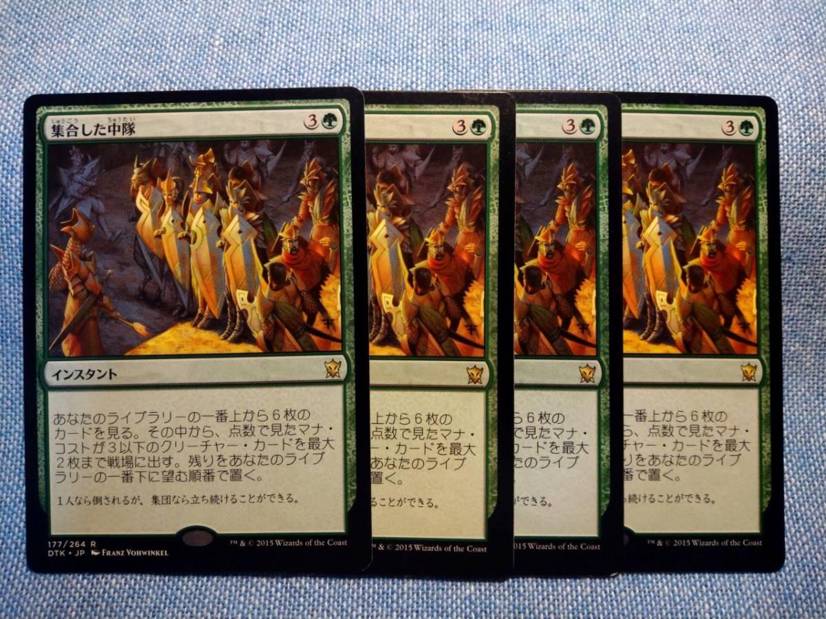 R 集合した中隊 日本語4枚まで_画像1