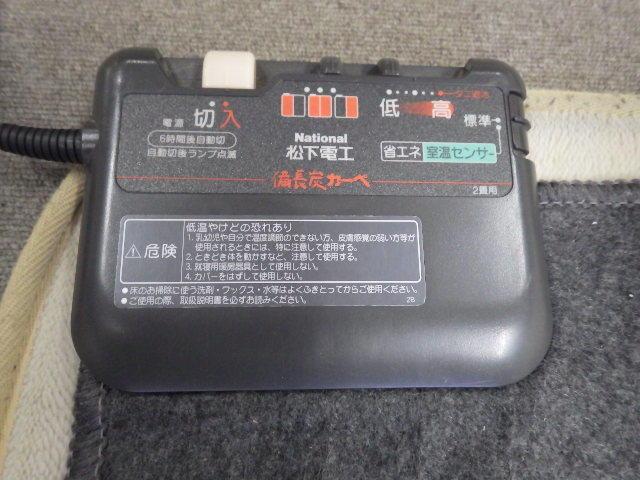 195【S.R】美品 ナショナル ホットカーペ 備長炭カーペ 2畳相当 DR5204C 取説付 カバー色 サンドベージュ 香川発_画像5