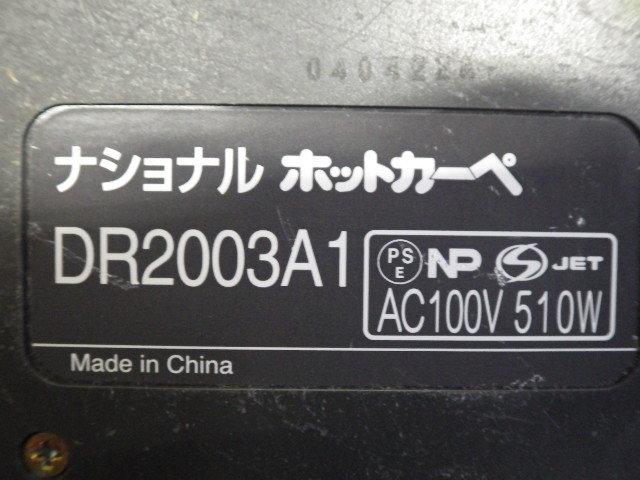 195【S.R】美品 ナショナル ホットカーペ 備長炭カーペ 2畳相当 DR5204C 取説付 カバー色 サンドベージュ 香川発_画像9