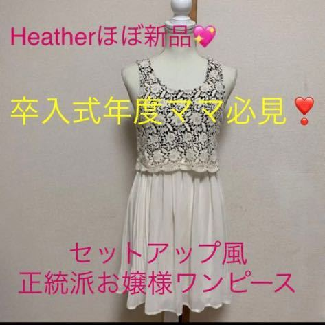 Hetherほぼ新品☆セットアップ風正統派お嬢様ワンピース