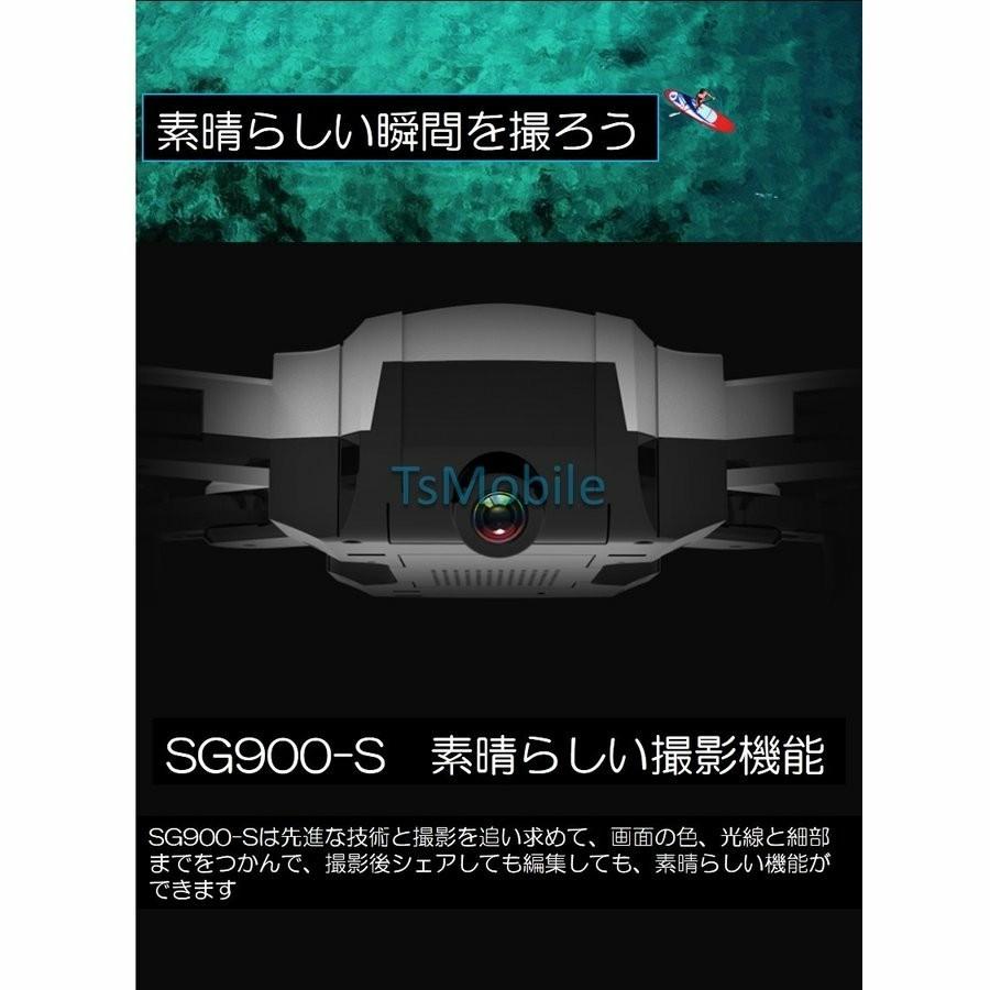 ドローン 白 SG900-S  折りたたみ式  GPS  HD 空撮カメラ付