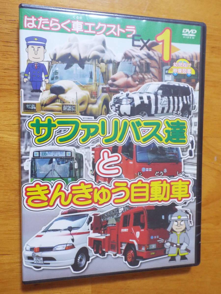 新品DVD◆【はたらく車】エクストラ(1)サファリバス達ときんきゅう自動車◆消防車・はしご車・救急車_画像1