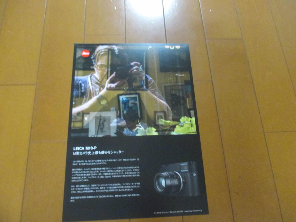 .24596 catalog * Leica **M10-P