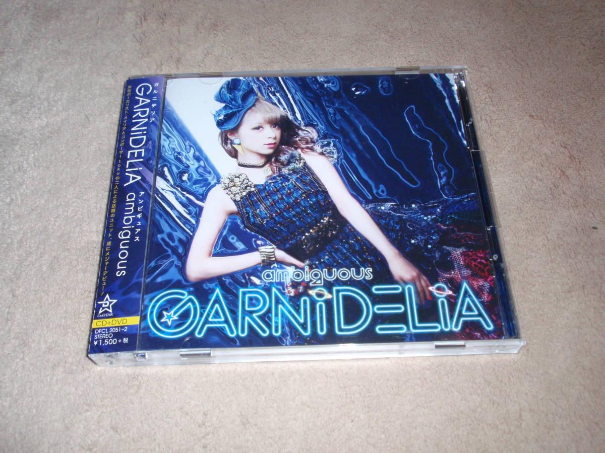 キルラキル OP主題歌 初回生産限定盤DVD付 ambiguous  GARNiDELiA アニソン オープニングテーマ_画像1
