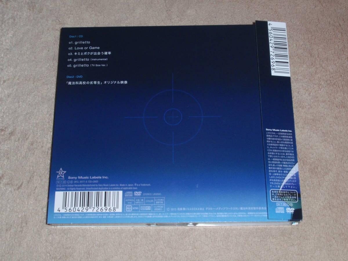 魔法科高校の劣等生 OP主題歌 期間生産限定盤DVD付 grilletto  GARNiDELiA アニソン オープニングテーマ_画像2