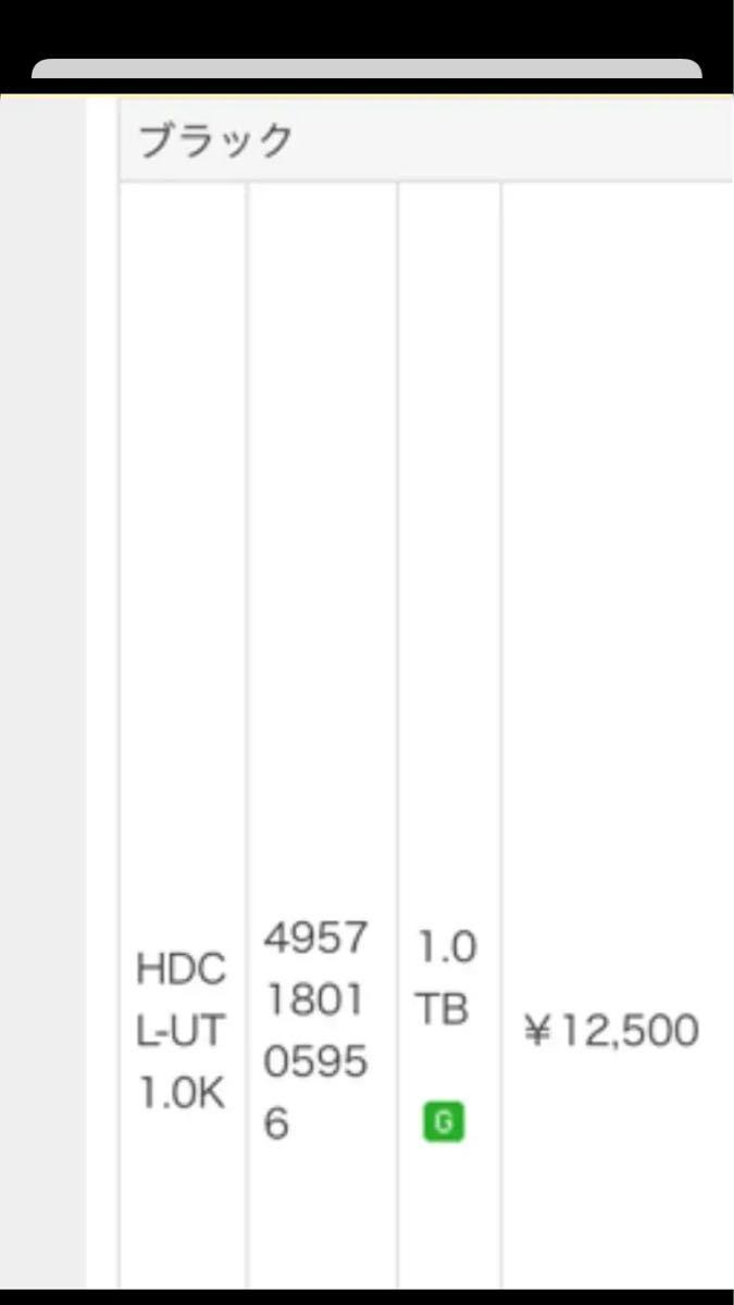 外付けHDD  ブラック 1TB USB 録画 HDCL ハードディスク