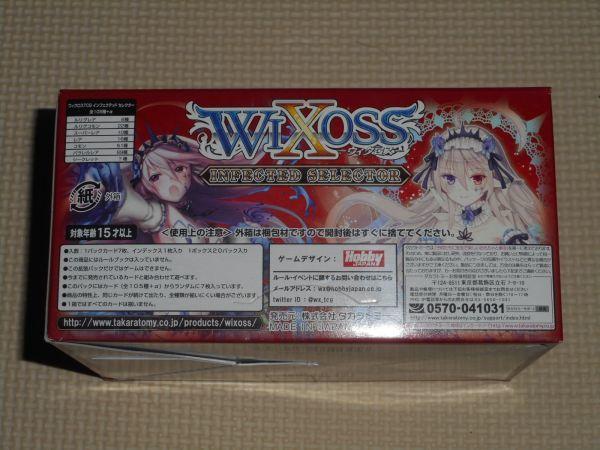 箱売り★WIXOSS ウィクロスTCG インフェクテッドセレクター ブースターパック [WX-04]☆未開封1BOX(20パック入) ★タカラトミー_画像4