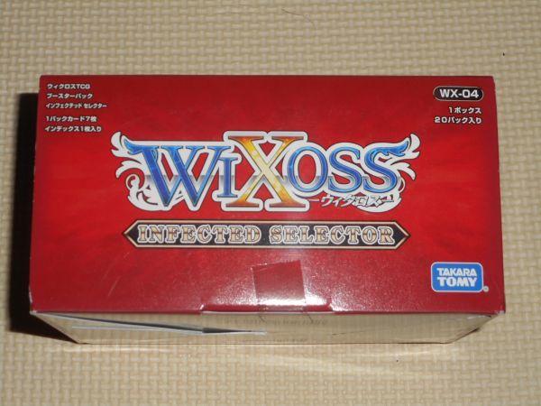 箱売り★WIXOSS ウィクロスTCG インフェクテッドセレクター ブースターパック [WX-04]☆未開封1BOX(20パック入) ★タカラトミー_画像3