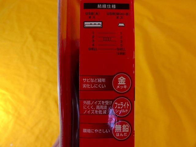 ◆◇H【PC関連即決SALE】未開封 ELECOM ノイズガード 1.8m USB2.0ケーブル USB(A)オスーUSB(Mini-B)オス フェライトコア内蔵 現状品◇◆_画像8