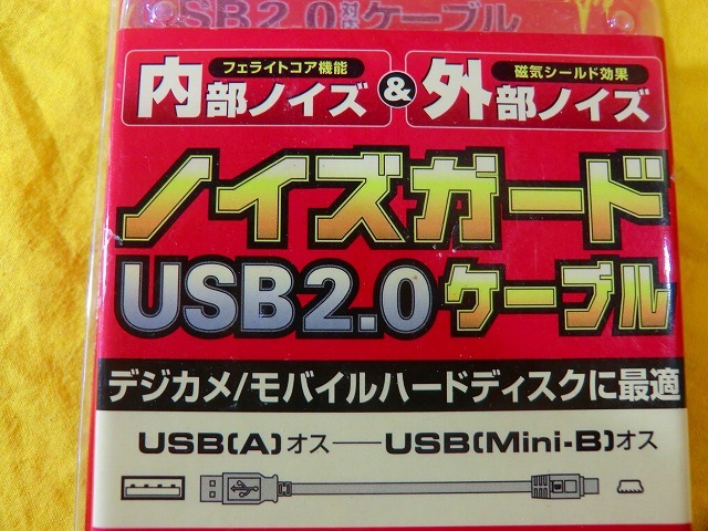 ◆◇H【PC関連即決SALE】未開封 ELECOM ノイズガード 1.8m USB2.0ケーブル USB(A)オスーUSB(Mini-B)オス フェライトコア内蔵 現状品◇◆_画像6