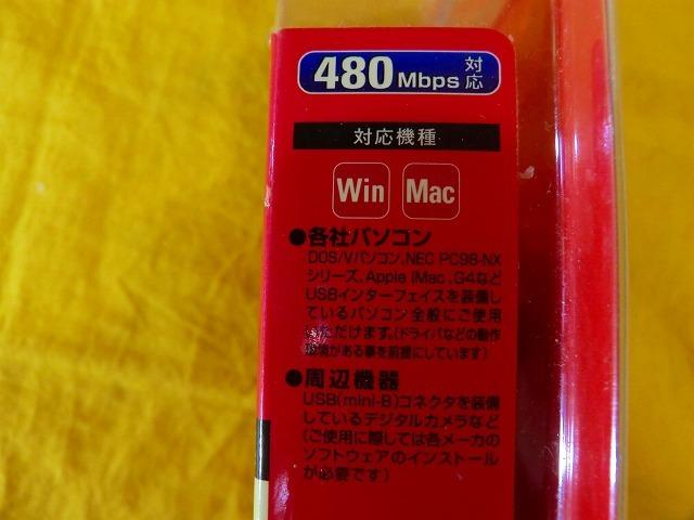 ◆◇H【PC関連即決SALE】未開封 ELECOM ノイズガード 1.8m USB2.0ケーブル USB(A)オスーUSB(Mini-B)オス フェライトコア内蔵 現状品◇◆_画像7