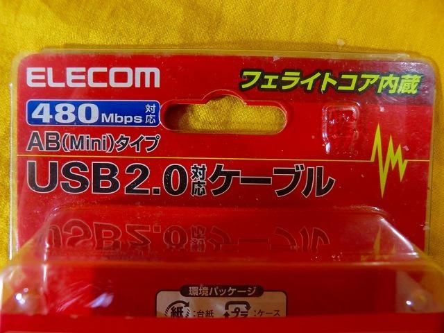 ◆◇H【PC関連即決SALE】未開封 ELECOM ノイズガード 1.8m USB2.0ケーブル USB(A)オスーUSB(Mini-B)オス フェライトコア内蔵 現状品◇◆_画像5