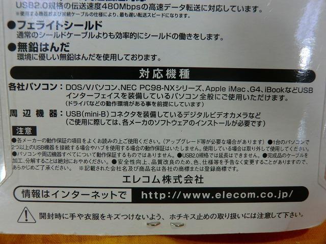 ◆◇H【PC関連即決SALE】未開封 ELECOM ノイズガード 1.8m USB2.0ケーブル USB(A)オスーUSB(Mini-B)オス フェライトコア内蔵 現状品◇◆_画像10