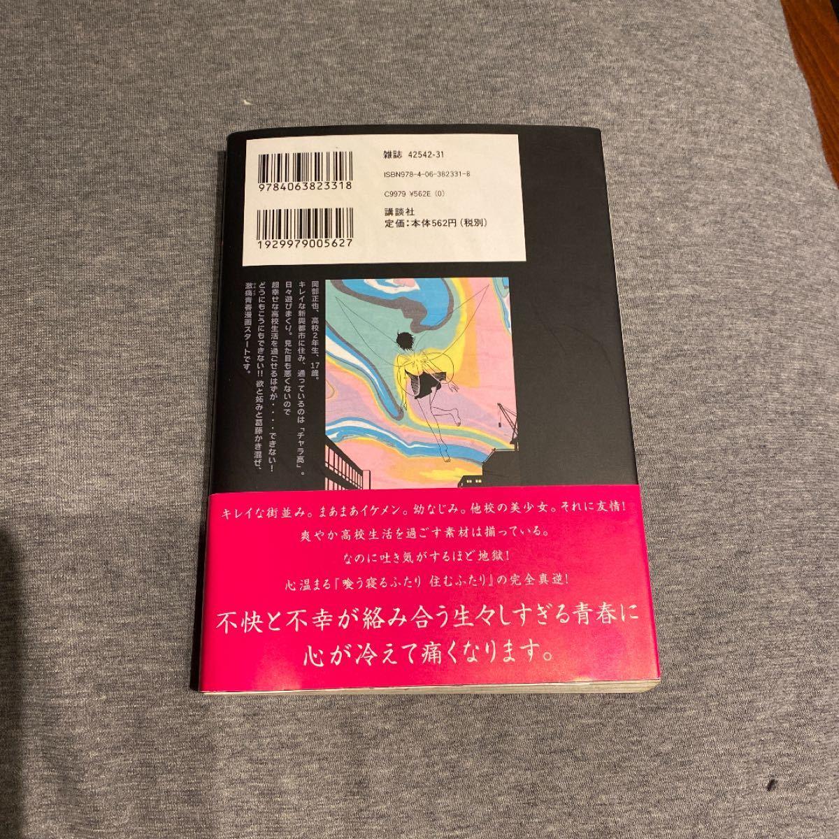 【初版】モンクロチョウ 1 ポストカード付