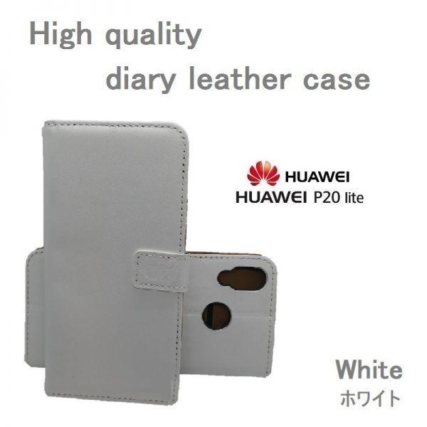 p20 LITE ケース 手帳型 レザー ホワイト Huawei ファーウェイ 新品 SIMフリー 未開封 au uqモバイル ymobile JCOM 12_画像1