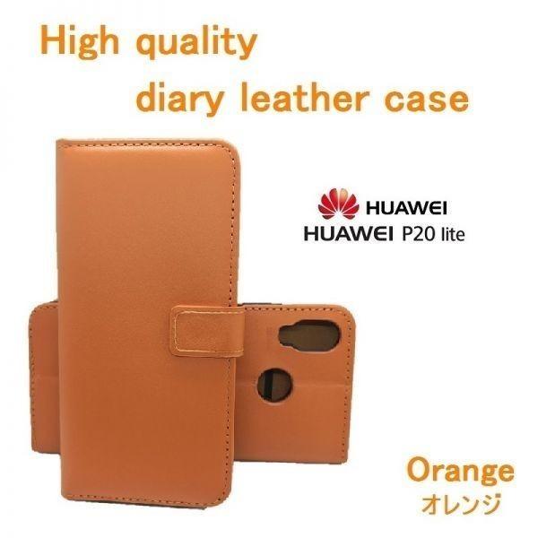 p20 LITE ケース 手帳型 レザー オレンジ Huawei ファーウェイ 新品 SIMフリー 未開封 au uqモバイル ymobile JCOM 12_画像1