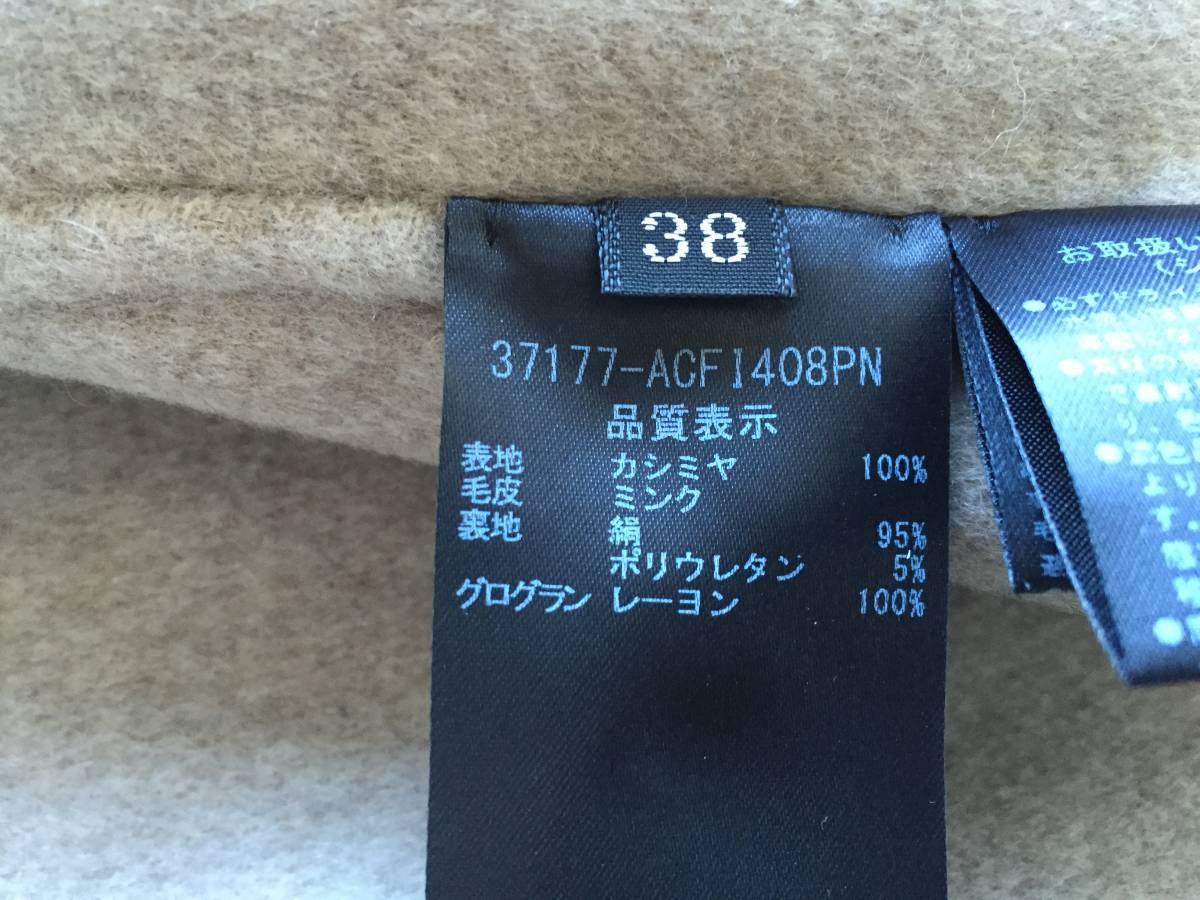 即決 極美品 FOXEY フォクシー 最高峰 品番37177 ミンクファー毛皮 ロングコート☆38サイズ ハンガー、ガーメントケース付_画像3