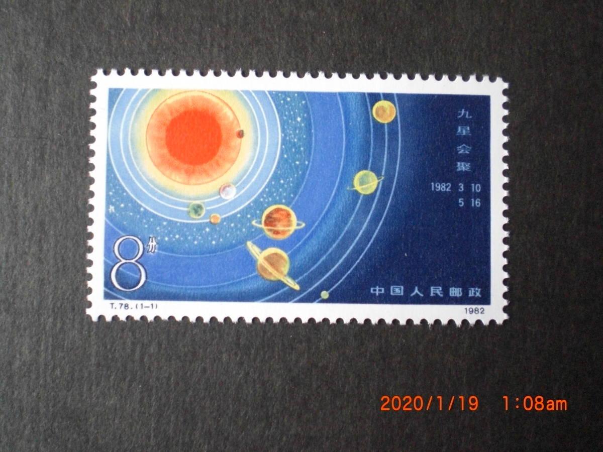 惑星間デート 1種完 未使用 1982年 VF/NH 中共・新中国_画像1