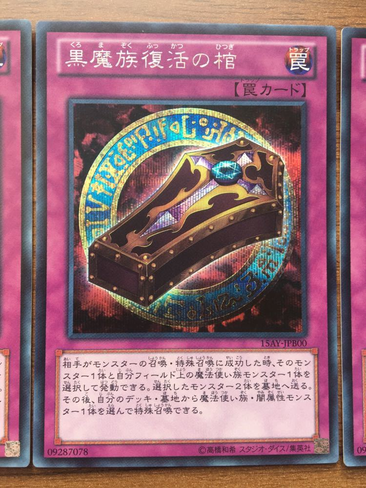 遊戯王 黒魔族復活の棺 シークレット3枚セット 15AY-JPB00 ブラック・マジシャンデッキパーツ_画像3