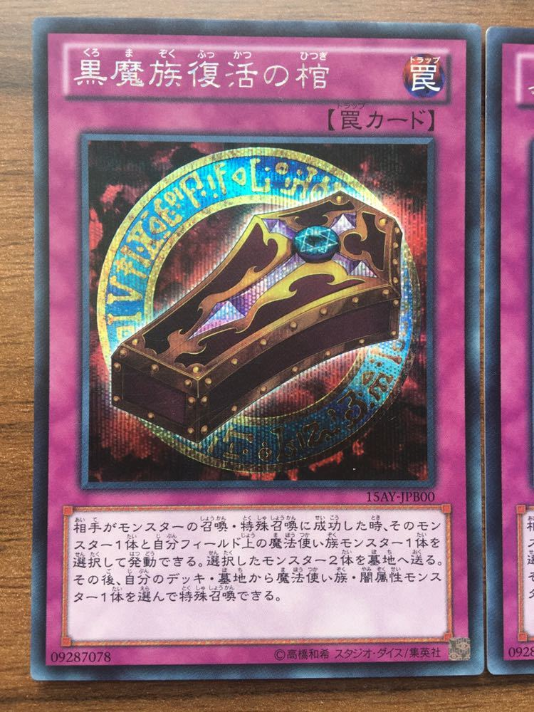 遊戯王 黒魔族復活の棺 シークレット3枚セット 15AY-JPB00 ブラック・マジシャンデッキパーツ_画像2