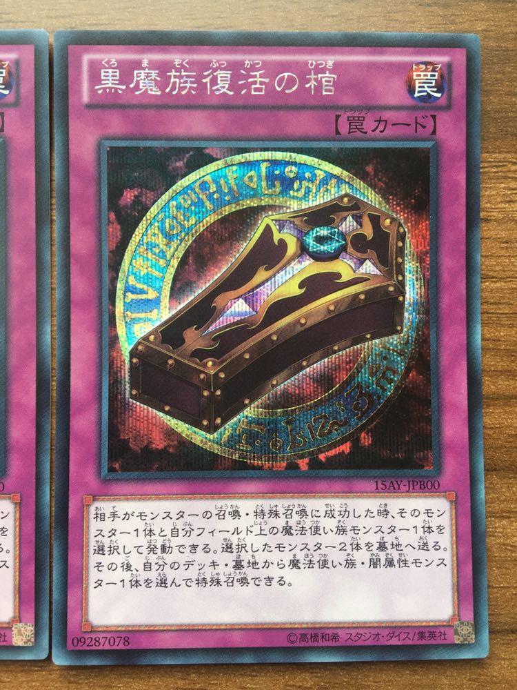 遊戯王 黒魔族復活の棺 シークレット3枚セット 15AY-JPB00 ブラック・マジシャンデッキパーツ_画像4